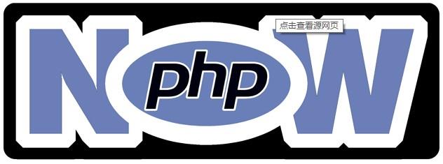 使用PHPnow快速搭建本地PHP环境