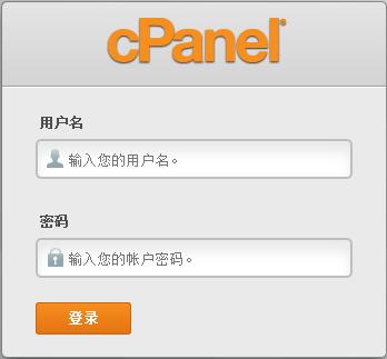 cPanel空间面板简单使用教程