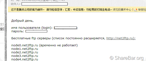俄罗斯免费10GFTP空间 3