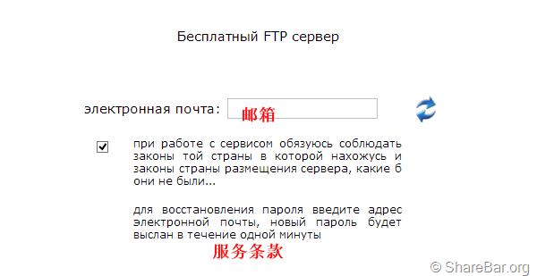 Net2Ftp提供10G俄罗斯FTP空间