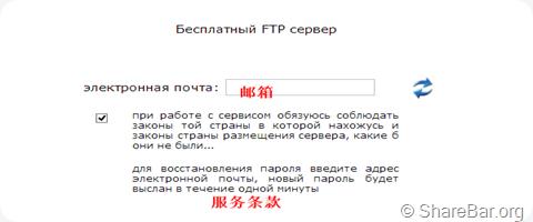 俄罗斯免费10GFTP空间