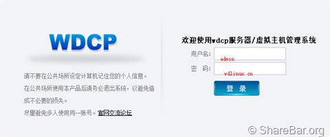 Linux虚拟主机管理系统之:WDCP 3