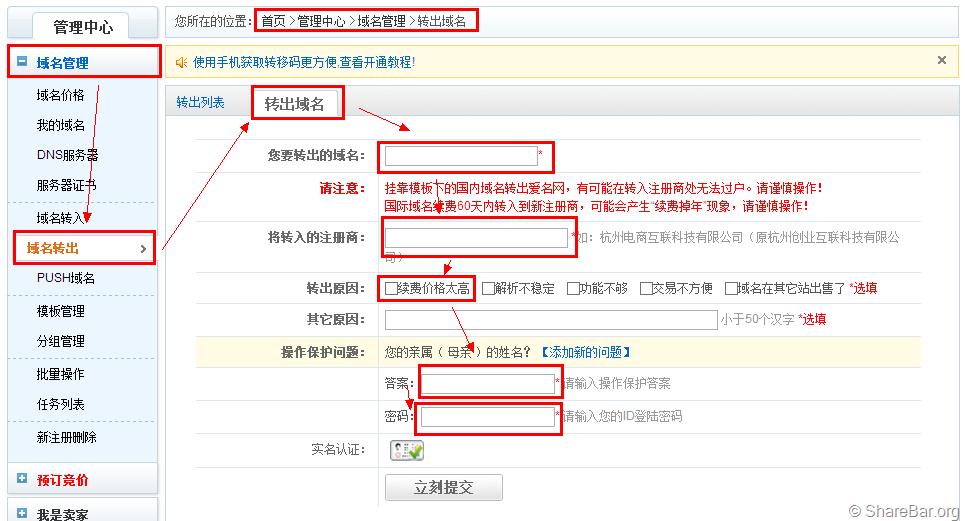 实战分享:爱名网域名转移到NameCheap