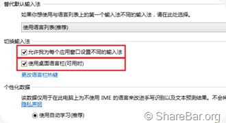 修改Windows 8默认切换输入法方式 2