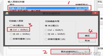 修改Windows 8默认切换输入法方式 3