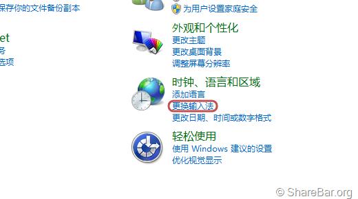 修改Windows 8默认切换输入法方式