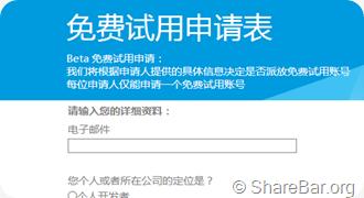 申请中文Windows Azure试用激活码 2