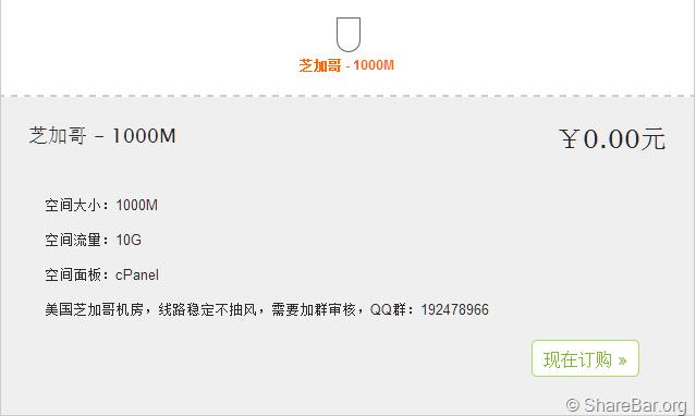 零点主机提供多款免费主机【已关闭】