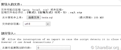 EasyPanel空间搬家到cPanel 4
