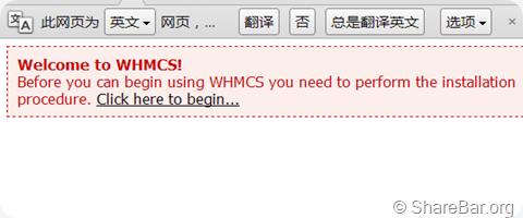安装 WHMCS 全过程 3