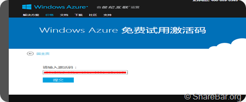 Windows Azure 2