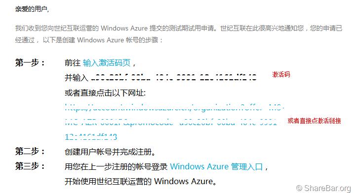 Windows Azure激活账号及试用