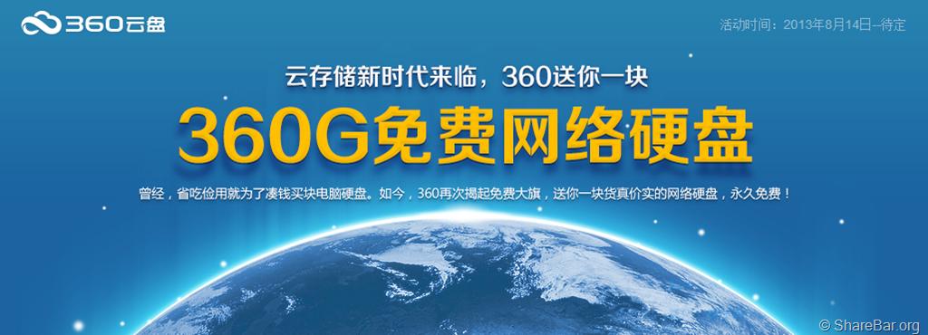 360网盘免费赠送360G网盘硬盘