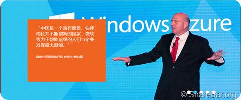 Windows Azure云主机简单评测 5