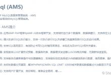 Linux虚拟主机面板:AMH