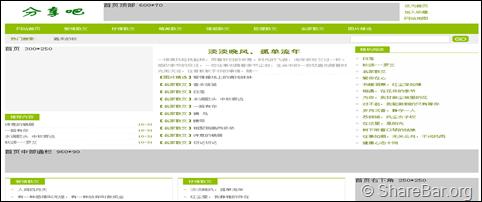 散文类 网站程序