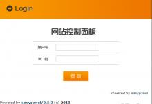 新版EasyPanel安装过程及简单使用