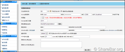 EasyPanel 设置服务器信息