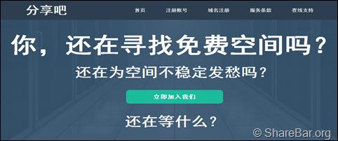 YouHosting 中文模板