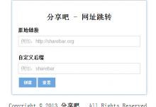 PhUrl短网址程序升级版