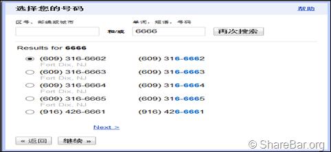 获取Google Voice免费号码 5