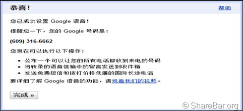 获取Google Voice免费号码 6