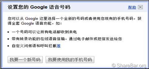 获取Google Voice免费号码