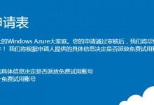 国内Azure正式商用并开放免费试用