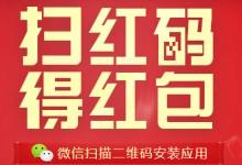 腾讯微信刷红码得红包活动,100%中奖