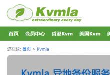 KVMLA:OpenVZ架构VPS促销最低仅18元
