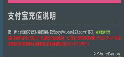 注册飞Q验证码接收平台 3