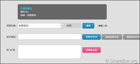 注册飞Q验证码接收平台 5
