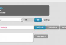 网赚短信验证必备工具:飞Q手机验证码