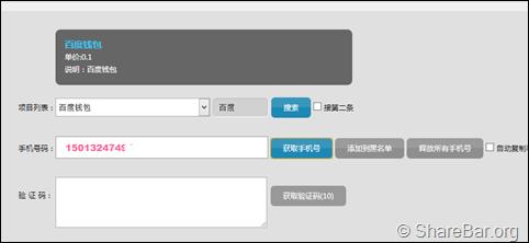 注册飞Q验证码接收平台 6