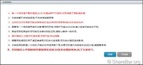注册飞Q验证码接收平台