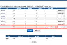 全民IDC系列之:WHMCS配置域名接口