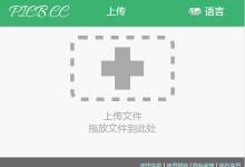 一款非常不错的图床程序:Qchan