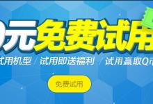 腾讯云提供15天免费主机试用1核1G起