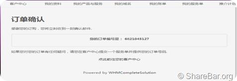 WHMCS财务系统购买空间及登录面板4