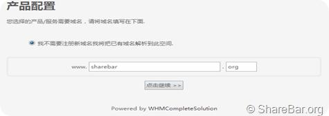 WHMCS财务系统购买空间及登录面板